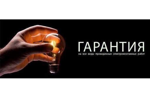 Услуги электрика профессионально, оперативно, фото — «Реклама Севастополя»