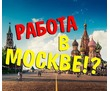 Требуются Разнорабочие на Вахту в Москву и Мо, фото — «Реклама Севастополя»