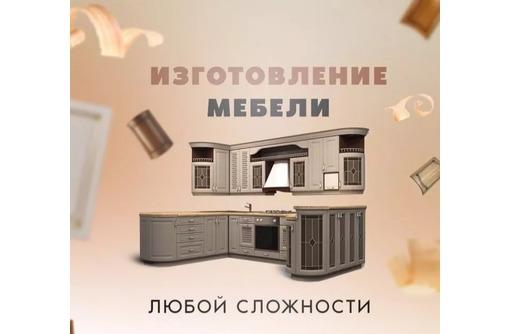 Кухни шкафы-купе на заказ в Севастополе, фото — «Реклама Севастополя»