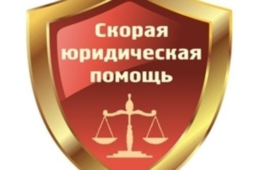 Гражданские дела любой сложности, фото — «Реклама Севастополя»