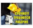 в г.Симферополь требуются разнорабочие, фото — «Реклама Красноперекопска»