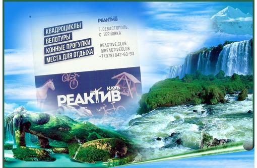 Квадроциклы, конные прогулки,велотуры и  беседки с мангалом для отдыха, фото — «Реклама Симферополя»