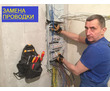 Вызов мастера-электрика по Ялте, Алуште. Опыт 15 лет., фото — «Реклама Алушты»