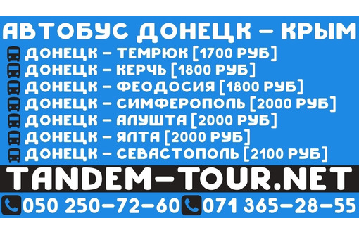 Автобус Донецк Севастополь, фото — «Реклама Черноморского»