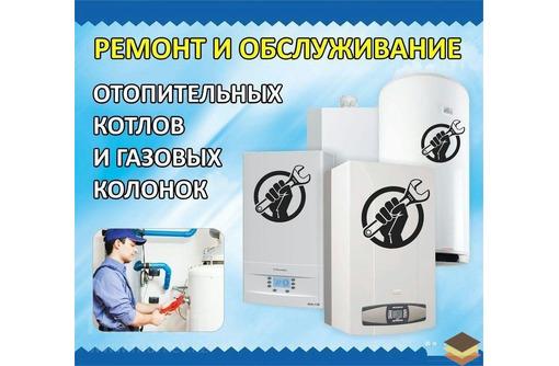 ремонтируем котлы в Евпатории, фото — «Реклама Евпатории»