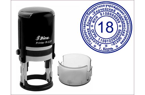 Круглая печать на автомате D 28 мм, фото — «Реклама Феодосии»