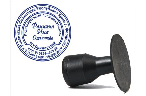 Круглая печать на пластиковой оснастке D 38 или 40 мм, фото — «Реклама Феодосии»