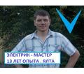 Электрик. Вызов мастера. Опыт 13 лет. В Ялте - Электрика в Крыму