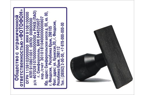 Угловой штамп на пластике 58х38 мм, фото — «Реклама Феодосии»