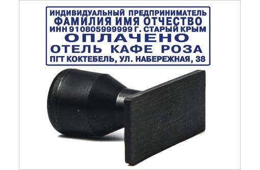 Простой штамп на пластике 56х20 мм, фото — «Реклама Феодосии»