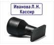 Простой штамп на пластике 15х38 мм, фото — «Реклама Феодосии»