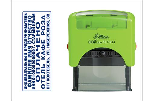 Простой штамп на автомате 56х20 мм, фото — «Реклама Феодосии»
