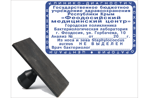 Простой штамп на пластике 65х110 мм, фото — «Реклама Феодосии»