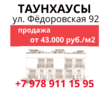 Таунхаусы Любимовка ул. Федоровская, фото — «Реклама Севастополя»