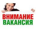 Удаленная работа на дому(в интернете). - Работа на дому в Севастополе