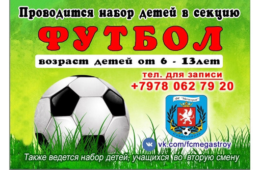Футбол! Набор детей в футбольную секцию., фото — «Реклама Севастополя»