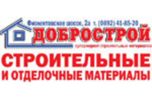 Требуется продавец (плитка. сантехника), фото — «Реклама Севастополя»