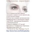 Блефаропластика, минимальная травматичность и ощутимый результат. - Медицинские услуги в Севастополе