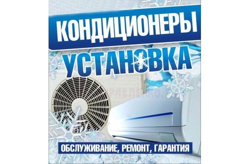 Обслуживание кондиционеров, фото — «Реклама Севастополя»