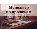 Thumb_big_menedzher-po-prodazham3