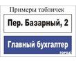 Наклейки на авто, уличные и офисные таблички, фото — «Реклама Феодосии»