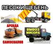 продажа доставка отсева шархинского речного морского по всему юбк(ялта.алушта.форос)вывоз мусора, фото — «Реклама Алушты»