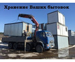 Хранение  бытовок, контейнеров, блок контейнеров., фото — «Реклама Севастополя»