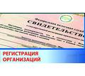 Окажу помощь в регистрации, реорганизации, ликвидации ООО и АО - Юридические услуги в Симферополе