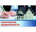 Помощь в оформлении домов, квартир, земельных участков. - Юридические услуги в Симферополе