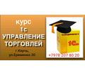 Приглашаем вех желающих на курс 1С: Управление торговлей. - Курсы учебные в Керчи