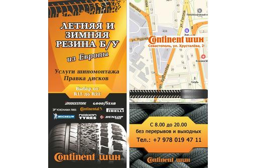 Cклад Шин Б/У из Европы Без пробега по РФ, фото — «Реклама Севастополя»