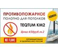 Пожаробезопасные натяжные потолки - TEQTUM KM2 - Натяжные потолки в Симферополе