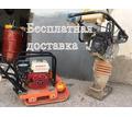 Аренда виброплиты, виброноги + бесплатная доставка - Инструменты, стройтехника в Крыму