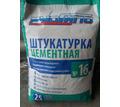 Смесь штукатурная цементная Русгипс №16 МН - Цемент и сухие смеси в Симферополе
