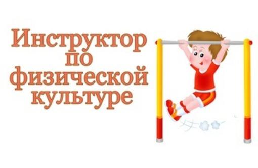 Требуется инструктор по физической культуре, фото — «Реклама Севастополя»