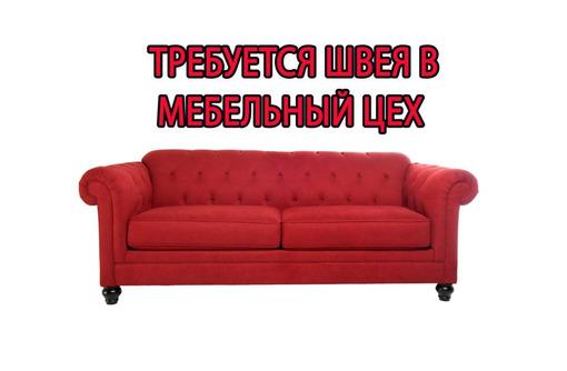 Требуется швея по пошиву мягкой мебели. Возножна работа на дому., фото — «Реклама Севастополя»
