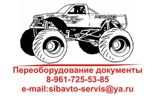 Переоборудование автомобилей документы, фото — «Реклама Севастополя»