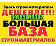 продажа и доставка стройматериалов по низким ценам, фото — «Реклама Севастополя»
