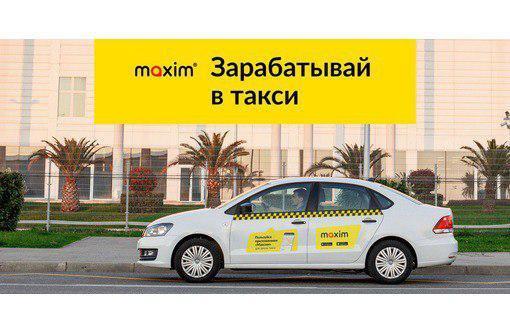 """Требуются водители для работы в сервис заказа такси """"Максим"""", фото — «Реклама Севастополя»"""