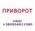 Thumb_big_privorot