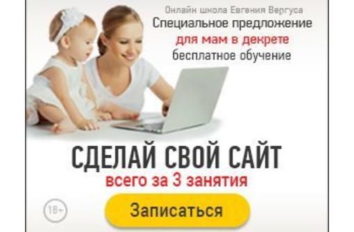 "Бесплатная онлайн - школа ""Я БЛОГЕР"", фото — «Реклама Коктебеля»"