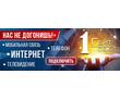 Менеджер отдела продаж в телекоммуникационную компанию, фото — «Реклама Севастополя»