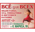 Товары для танцев и художественной гимнастики в Симферополе – магазин «Артист»: огромный выбор! - Танцевальные студии в Крыму