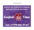 Курсы английского языка English Time - Языковые школы в Симферополе