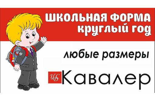 Школьная форма: большой ассортимент, отличное качество, выгодная цена!, фото — «Реклама Севастополя»