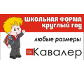 Школьная форма: большой ассортимент, отличное качество, выгодная цена! - Товары для школьников в Севастополе