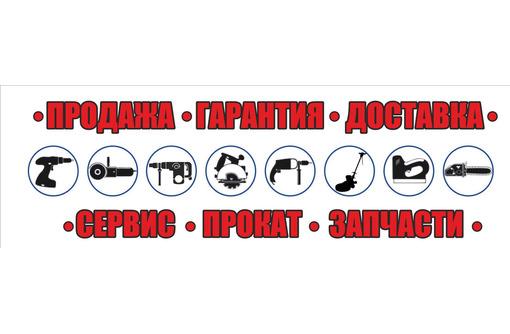 Торговый представитель по продаже электроинструмента, фото — «Реклама Феодосии»