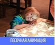 """Песочная анимация в студии детского развития """"УСПЕХ"""", фото — «Реклама Севастополя»"""