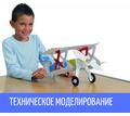 Техническое моделирование в студии детского развития УСПЕХ (ост. Океан) - Мастер-классы в Севастополе