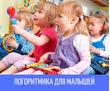 """Логоритмика для малышей 2-4 года. Студия """"УСПЕХ"""" ост. Океан, фото — «Реклама Севастополя»"""